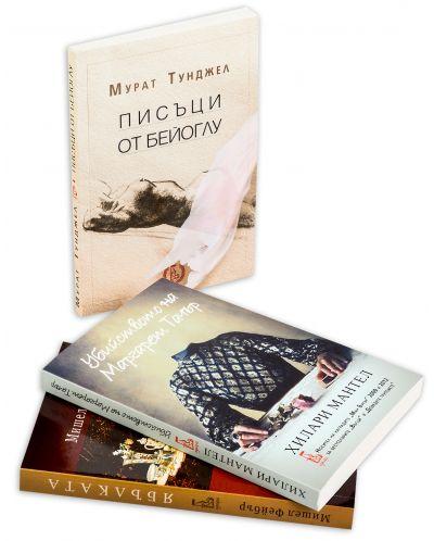 """Колекция """"Разкази: Ябълката + Писъци от Бейоглу + Убийството на Маргарет Тачър""""-1 - 2"""