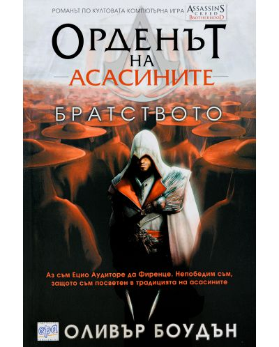 """Колекция """"Орденът на асасините"""" - 6"""