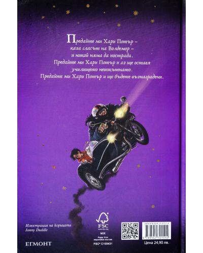 """Колекция """"Хари Потър"""" (пълна поредица) - 22"""