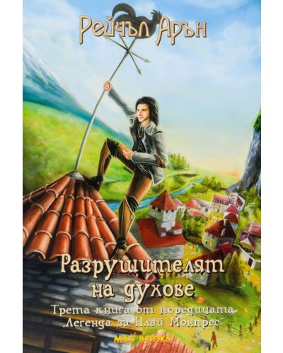 """Колекция """"Легенда за Илай Монпрес""""-6 - 7"""