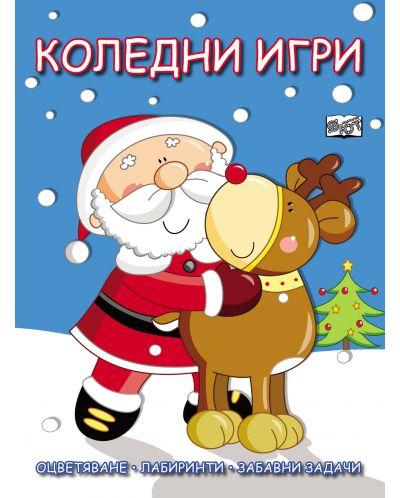 Коледни игри - 1