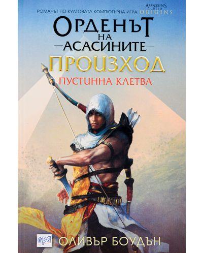 """Колекция """"Орденът на асасините"""" - 27"""