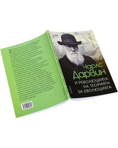 Чарлс Дарвин и революцията на теорията за еволюцията - 4