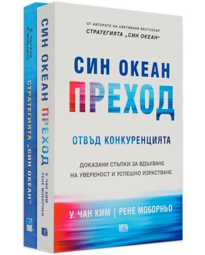 """Колекция """"Стратегията Син Океан"""" - 1"""
