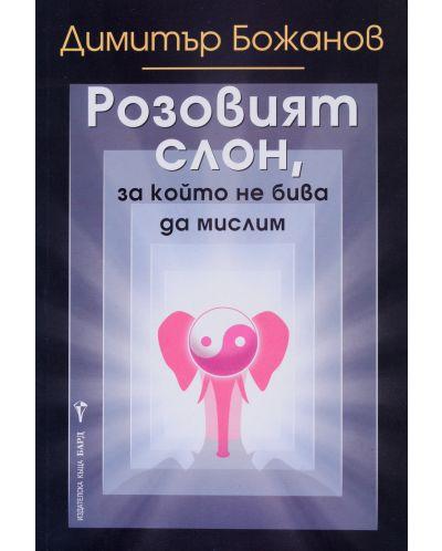 """Колекция """"Димитър Божанов""""-2 - 3"""