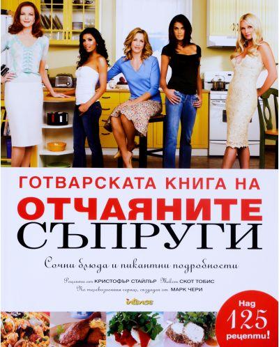 """Колекция """"Отчаяни съпруги""""-2 - 3"""