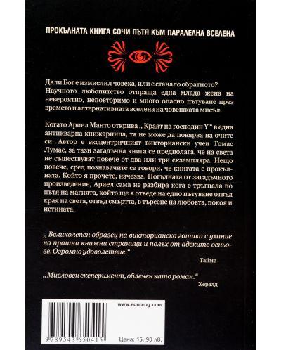 """Колекция """"Мистерии: Завещанието на Гидиън Мак + Краят на господин Y + Бдение""""-5 - 6"""