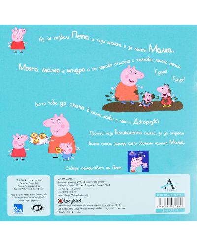 "Колекция ""Peppa Pig"" - 6"