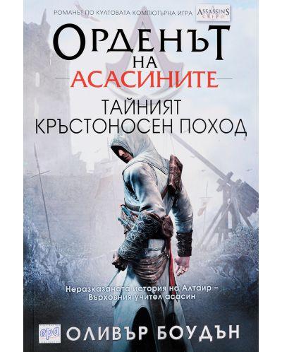 """Колекция """"Орденът на асасините"""" - 9"""