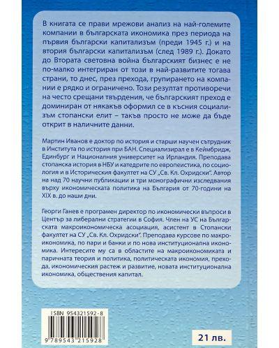 Бизнес елитите на България (1912-1947; 1989-2005) - 3