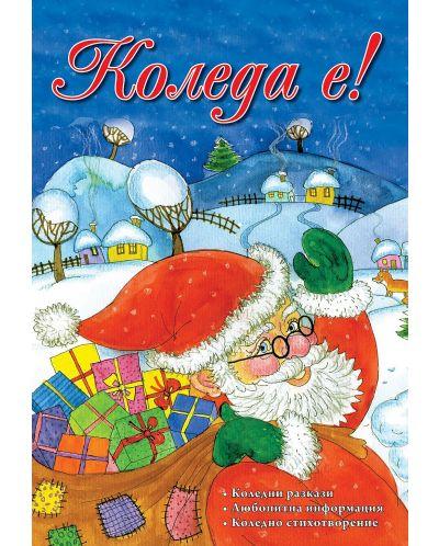 Коледа е! - 1