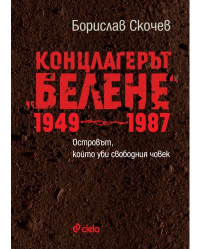 """Концлагерът """"Белене"""" 1949-1987 - 1"""