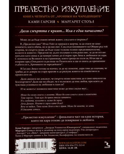 """Колекция """"Хроники на чародейците"""" (3 и 4 част)-3 - 4"""