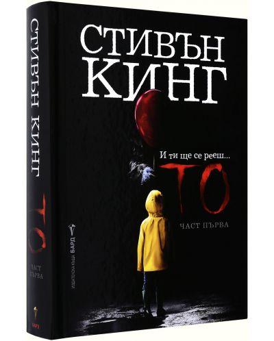 "Колекция ""ТО"" - 3"