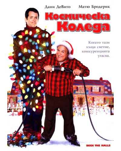 Космическа Коледа (DVD) - 1