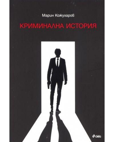 Криминална история - 1