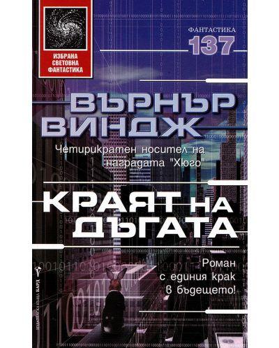 krajat-na-d-gata-tv-rdi-korici - 1