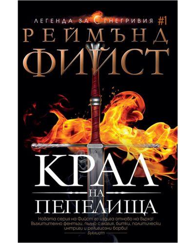 Крал на пепелища (Легенда за Огнегривия 1) - 1