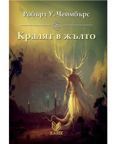 Кралят в жълто - 1