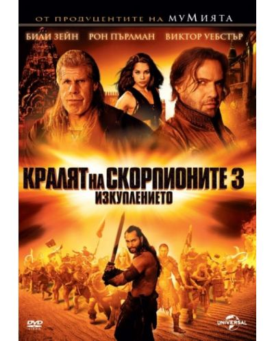 Кралят на скорпионите 3: Изкуплението (DVD) - 1