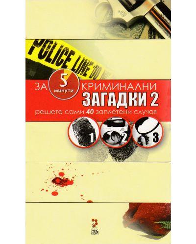 Криминални загадки 2 - 1