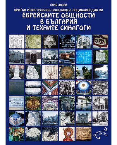 Кратка илюстрована поселищна енциклопедия на еврейските общности в България и техните синагоги - 1
