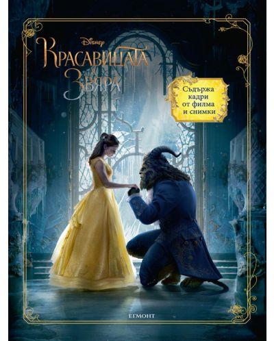 Красавицата и звяра (Книга по филма) - 1