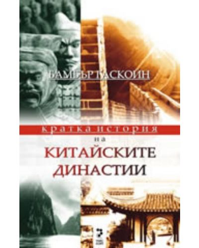 Кратка история на китайските династии - 1