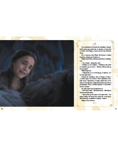 Красавицата и звяра (Книга по филма) - 3