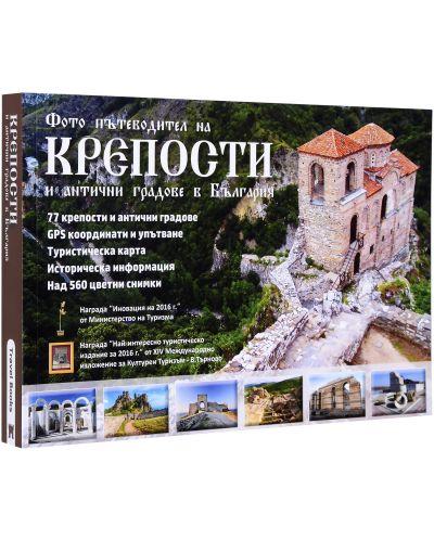 Фото пътеводител на крепости и антични градове в България - 1