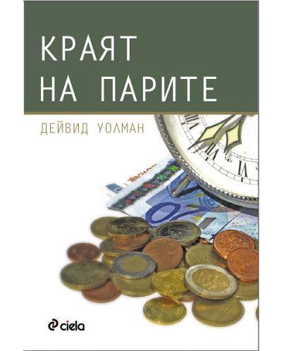 Краят на парите - 1