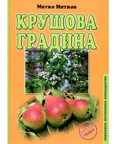 Крушова градина - 1