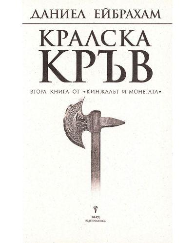 Кралска кръв (Кинжалът и монетата 2) - 3