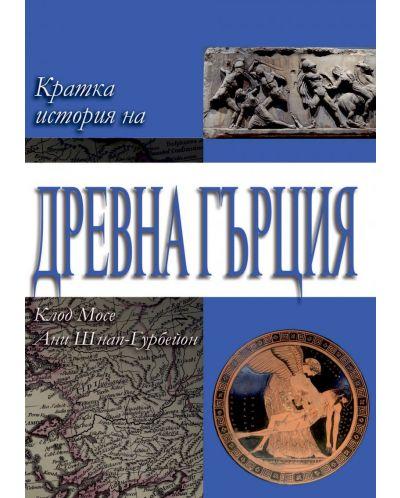 kratka-istoriya-na-drevna-gartsiya - 1