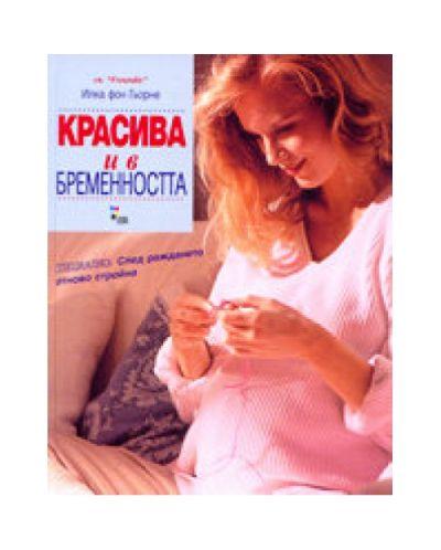 Красива и в бременността (твърди корици) - 1