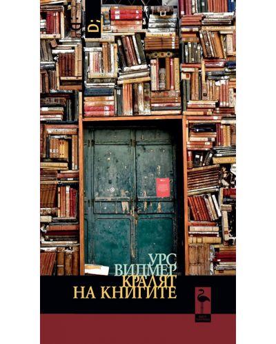 Кралят на книгите - 1