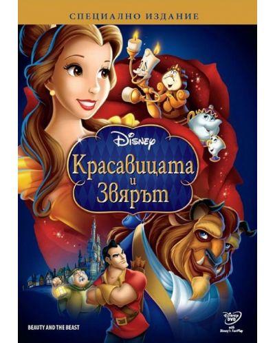 Красавицата и Звярът - Специално Издание (DVD) - 1