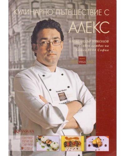 Кулинарно пътешествие с Алекс - 1