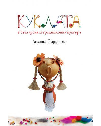 Куклата в българската традиционна култура - 1