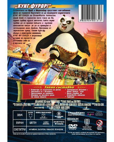 Кунг-Фу Панда (DVD) - 3