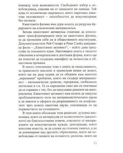 kvantovijat-aktiviz-m-sche-spasi-civilizacijata-6 - 7