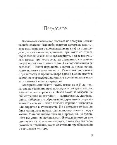 kvantovijat-aktiviz-m-sche-spasi-civilizacijata-4 - 5