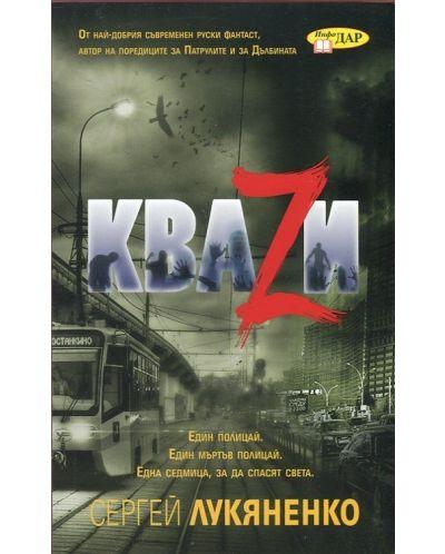 Кваzи - 1