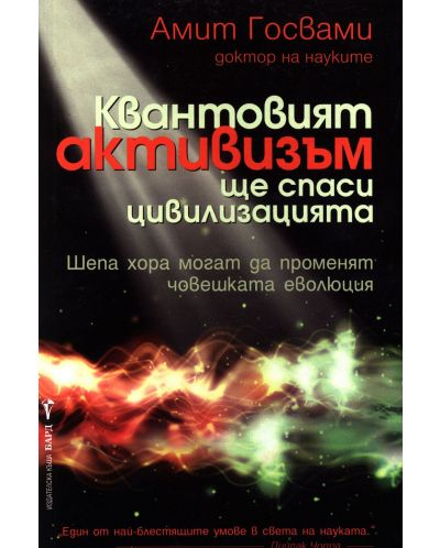 kvantovijat-aktiviz-m-sche-spasi-civilizacijata - 1