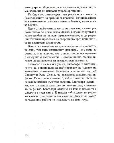 kvantovijat-aktiviz-m-sche-spasi-civilizacijata-7 - 8