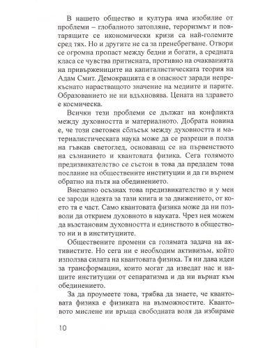 kvantovijat-aktiviz-m-sche-spasi-civilizacijata-5 - 6