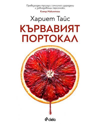 Кървавият портокал - 1