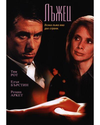 Лъжец (DVD) - 1