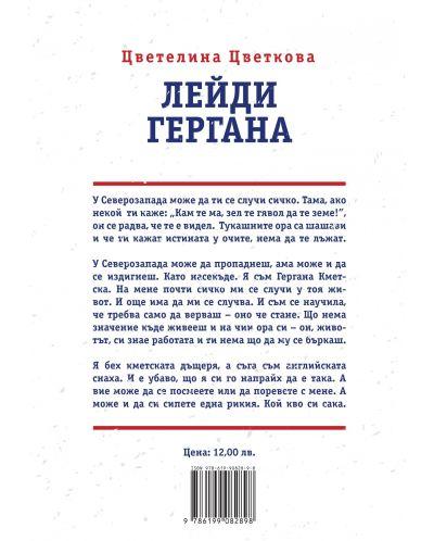 Лейди Гергана - 2