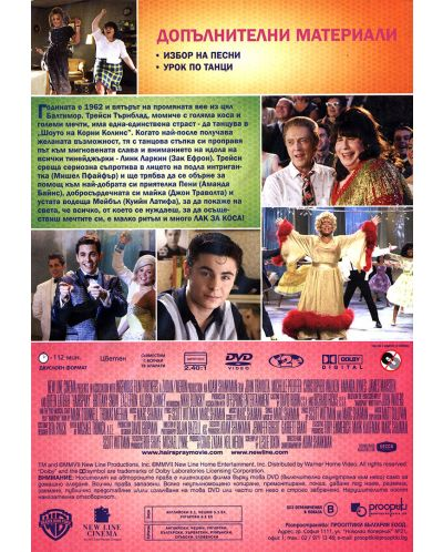Лак за коса (DVD) - 3